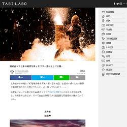 経産省が「日本の絶景写真」をフリー素材として公開。