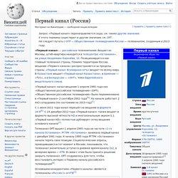Первый канал (Россия)