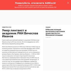 Умер лингвист и академик РАН Вячеслав Иванов