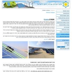 איגוד חברות אנרגיה ירוקה לישראל