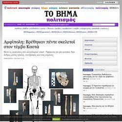 Αμφίπολη: Βρέθηκαν πέντε σκελετοί στον τύμβο Καστά - πολιτισμός