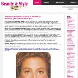 Макияж для цветотипа Осень. Как правильно подобрать макияж, фото. Идеальный макияж к лицу осеннему цветотипу