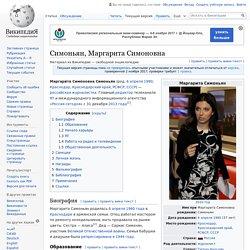 Симоньян, Маргарита Симоновна