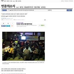 서울대 원탁회의는 법인화 저지 끝까지 싸우자고 했다