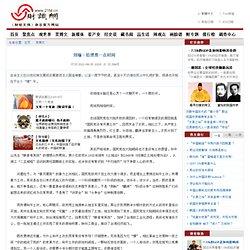 刘瑜:给理想一点时间_财识网:《财经文摘》杂志官网,新媒体看财经—精编全球最精彩的财经文章 - 紫狐浏览器