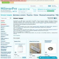 Каталог товаров для мыловарения в домашних условиях