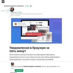 Уведомления в браузере за пять минут – Новые медиа с изнанки