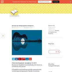 Μουσική και Περιβαλλοντική Εκπαίδευση - Ιδέες & Υλικό