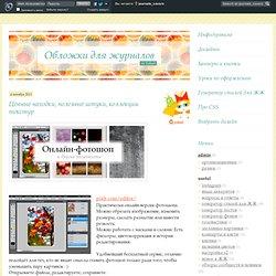 journals_covers: Ценные находки, полезные штуки, коллекции текстур