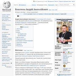 Кокотюха Андрій Анатолійович. Вікіпедія