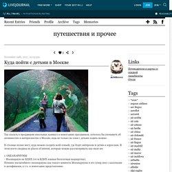 Куда пойти с детьми в Москве - путешествия и прочее