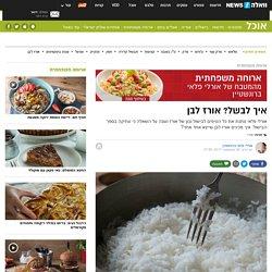 איך להכין אורז לבן מושלם שיוצא אחד אחד - וואלה! אוכל