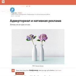 Адверториал и нативная реклама – Лайфхакер