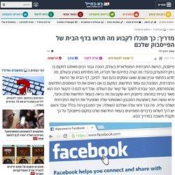כך תוכלו לקבוע מה תראו בדף הבית של הפייסבוק שלכם