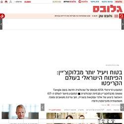 בטוח ויעיל יותר מבלוקצ'יין: הפיתוח הישראלי בעולם הקריפטו