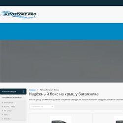 Бокс на крышу автомобиля: купить автобокс в Санкт-Петебурге