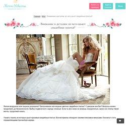 """Внимание к деталям: из чего шьют свадебные платья? - """"Мечта Невесты"""""""