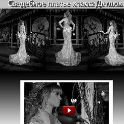 Свадебная платье класса Де Люкс