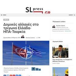 Δομικές αλλαγές στο τρίγωνο Ελλάδα-ΗΠΑ-Τουρκία