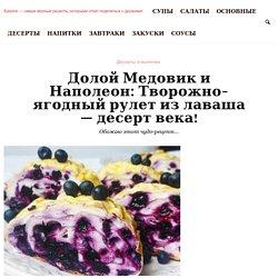 Долой Медовик и Наполеон: Творожно-ягодный рулет из лаваша - десерт века!