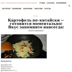 Картофель по-китайски - готовится моментально! Вкус запомните навсегда!
