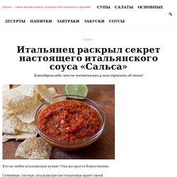 """Итальянец раскрыл секрет настоящего итальянского соуса """"Сальса"""""""