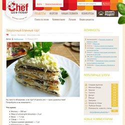 Закусочный блинный торт / Закуски / Рецепты / Шеф-повар – простые и вкусные кулинарные рецепты, фото-рецепты, видео-рецепты