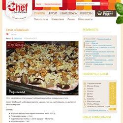 Салат «Любимый» / Салаты / Рецепты / Шеф-повар – простые и вкусные кулинарные рецепты, фото-рецепты, видео-рецепты