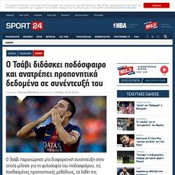 Ο Τσάβι διδάσκει ποδόσφαιρο και ανατρέπει προπονητικά δεδομένα σε συνέντευξή του - Διεθνή - SPORT 24