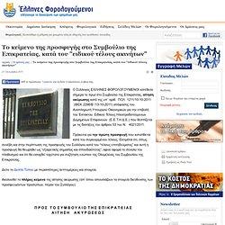 """Έλληνες Φορολογούμενοι - Το κείμενο της προσφυγής στο Συμβούλιο της Επικρατείας, κατά του """"ειδικού τέλους ακινήτων"""""""