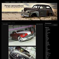 Советские автомобили – тюнинг