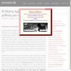 Η Ελένη Αρβελέρ διαλύει τους μύθους για την Αλωση – Αντικλείδι
