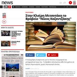 """Στην Κλαίρη Μιτσοτάκη το Βραβείο """"Νίκος Καζαντζάκης"""" - Πολιτισμός"""