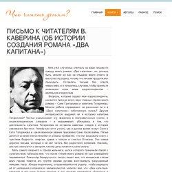 Письмо к читателям В. Каверина (об истории создания романа «Два капитана»)