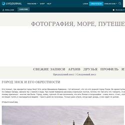 Город Энск и его окрестности