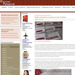 Мифы и реальность в вязании жгутов с бисером