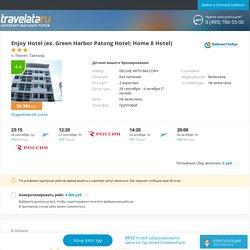 Травелата - интернет магазин туров - купить горящий тур!