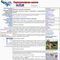 Обучение полетам на параплане - обучение парапланеризму в МАИ
