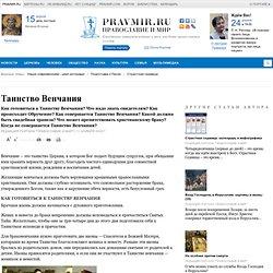 """Таинство Венчания: Журнал """"Православие и Мир"""""""