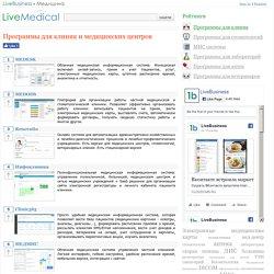 Программы для клиник и медицинских центров