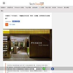 中國超火「共享廚房」:餐廳駐店包位置、營運、行銷職,這營運模式怎麼賺錢?