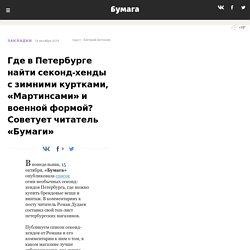 Где в Петербурге найти секонд-хенды с зимними куртками, «Мартинсами» и военной формой? Советует читатель «Бумаги». «Бумага»