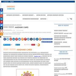 आधार कार्ड - भारत की विशिष्ट पहचान प्राधिकरण