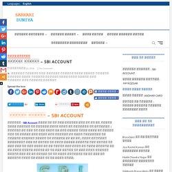 एसबीआई खाता - एसबीआई में खाता खोलने के लिए कुछ नियम बनाए गए हैं