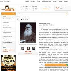 Лев Толстой – биография