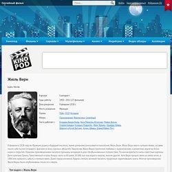 Жюль Верн: фильмы по мотивам книг, экранизация романов на сайте фильмов и сериалов Кинопод