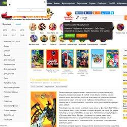 Путешествия Жюля Верна - смотреть онлайн мультфильм бесплатно все серии подряд в хорошем качестве