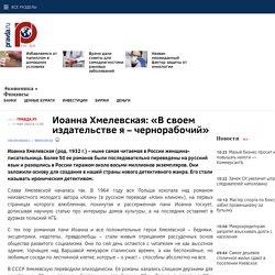 Иоанна Хмелевская: «В своем издательстве я – чернорабочий»