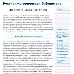 Лев Толстой – жизнь и творчество