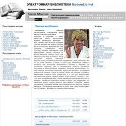 Электронная библиотека ModernLib.Net: Хмелевская Иоанна.